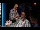 اسعد الله مسائكم من جديد سيد ابو حفيظة - الحلقة 9 التاسعة (الاخيرة) كاملة على MBC Masr