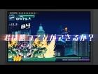 蒼き雷霆 ガンヴォルト 爪/ショベルナイト コラボ紹介動画