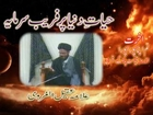 Hayat e Dunya Par Fareb Sarmaya - Allama Aqeel ul Gharvi - Part 1