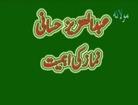 MauLana Abdul  Aziz Hassani Namaz Ki Ahmiyat