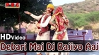 Debari Mai Dj Bajyo Aaj - New Rajasthani Song - Rajasthani Dhol