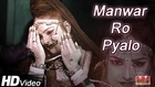 Rajasthani New Maand Geet | Manwar Ro Pyalo HD Video | 2014 Traditional Song By Indra Dhavasi