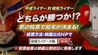 Heisei Rider VS Showa Rider: Kamen Rider Taisen feat. Super Sentai TVCM 1 (HD)