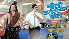 Zee Tv New Show Neeli Chatri Wale Launch |