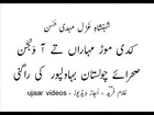 Mehdi Hassan melody of Cholistan Desert Bahawalpur and Rajasthan India