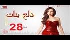 مسلسل دلع بنات الحلقة 28 | Dalaa Banat Series Episode 28
