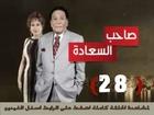 مسلسل صاحب السعادة الحلقة 28 الثامنة والعشرون Sa7eb El Sa3ada