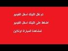 مباراة السعودية والصين 10 1 2015 كاس امم اسيا بث مباشر - YOUTUBE