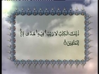 Surah Al-Baqarah v.1-62 with Urdu translation, Tilawat Holy Quran, Ahmadiyya Muslim Community.