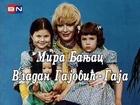 Kuca za Rusenje 1992  /  Domaci film   I. od II  Deo