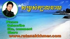 Noy Vanneth-Khmer Old Song-Som Ros Kbalchay-Best Love song